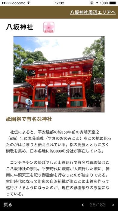 ぶらぶら京都 洛中・洛東編 screenshot1