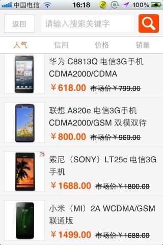 Screenshot of ecshop无线电商