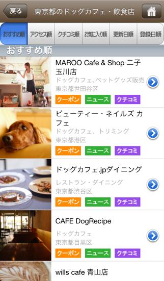 ドッグカフェ.jpのおすすめ画像1