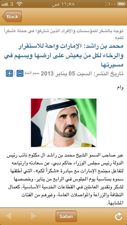صحف الإمارات screenshot-3