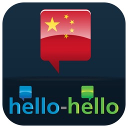 "Chinese – Learn Chinese (Hello-Hello) ""for iPhone"""