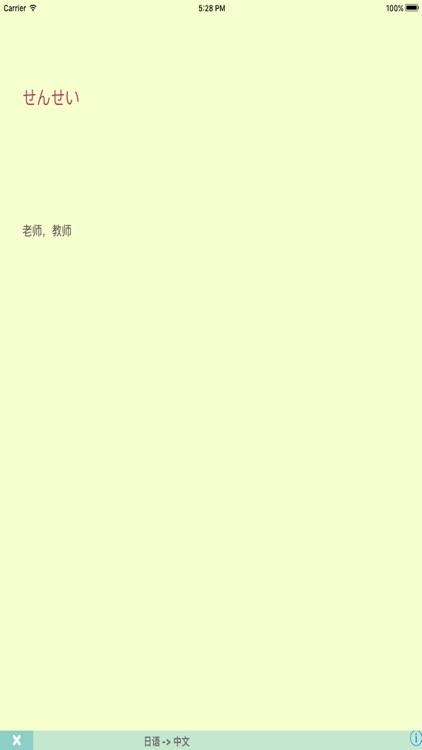日语五十音-入门到精通 screenshot-4