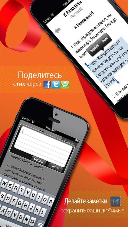 Русской Библии с аудио (Russian Bible with Audio) screenshot-4