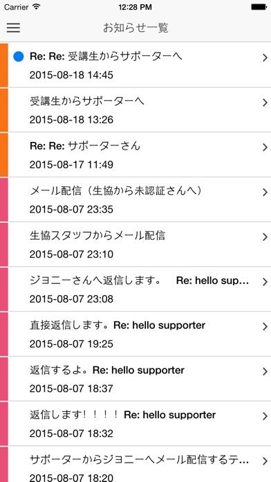 manaboxのスクリーンショット2