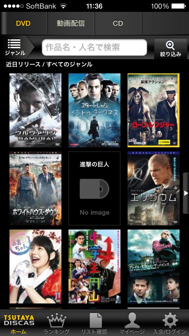 ツタヤ宅配レンタル TSUTAYA DISCAS DVD・CD無料お試し ScreenShot0