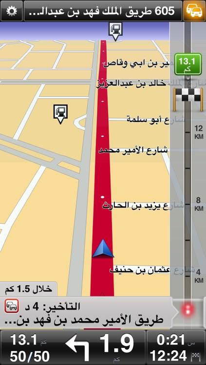 EPM Traffic | طريقي