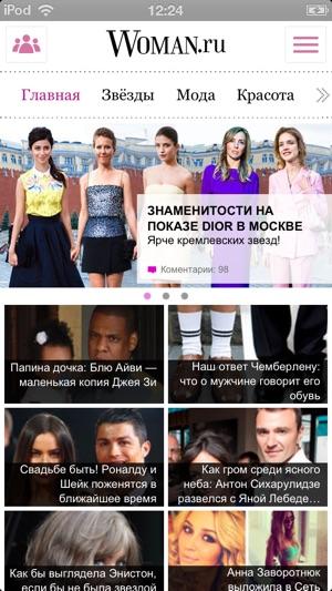 App Store  Woman.ru - женский интернет журнал и форум  звезды, мода ... 0a6d5b1ff7f