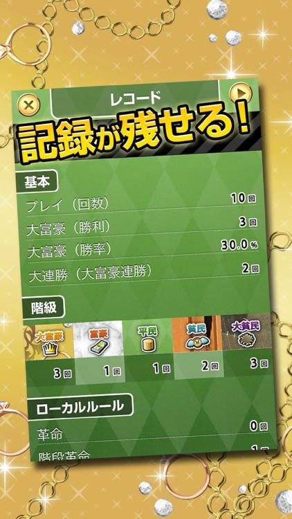 大富豪V screenshot-2