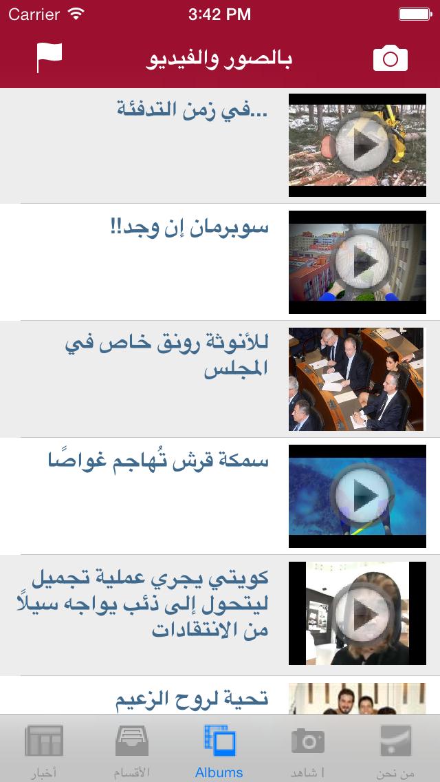 Al Balad News screenshot two