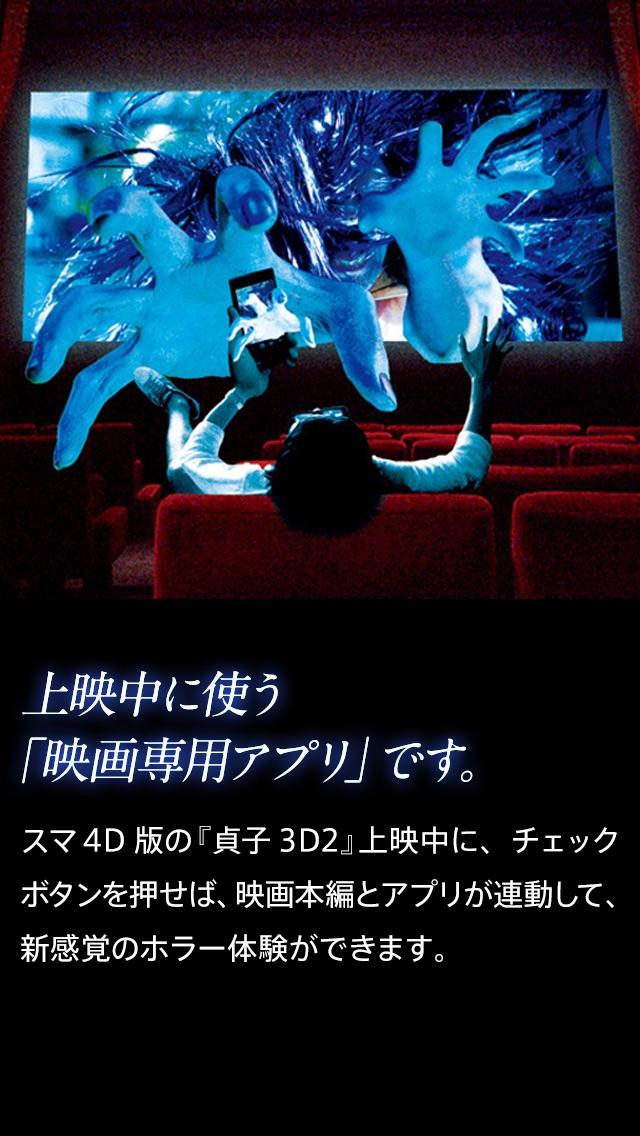 『貞子3D2』スマ4D公式アプリ~世界初の映画連動アプリを劇場で体感しよう~のスクリーンショット3