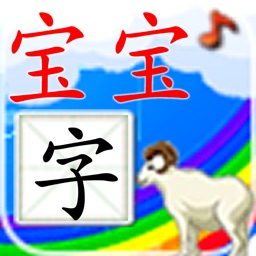 Chinese 字宝宝 for Primary Students