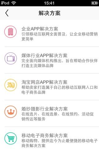 Screenshot of 传承盛世-专注手机APP开发