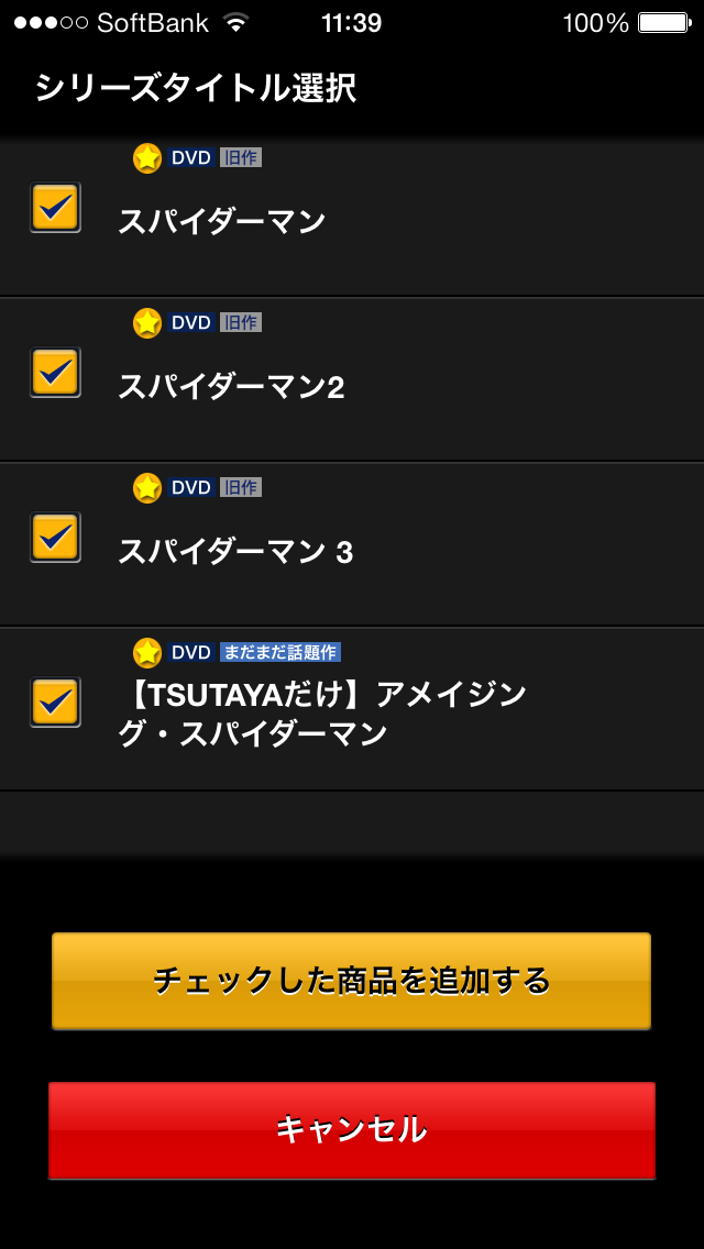ツタヤ宅配レンタル TSUTAYA DISCAS DVD・CD無料お試し ScreenShot4