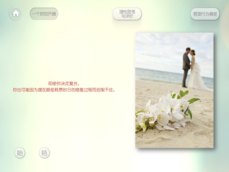 Marriage Rules: a manual for repairing marriage screenshot-3