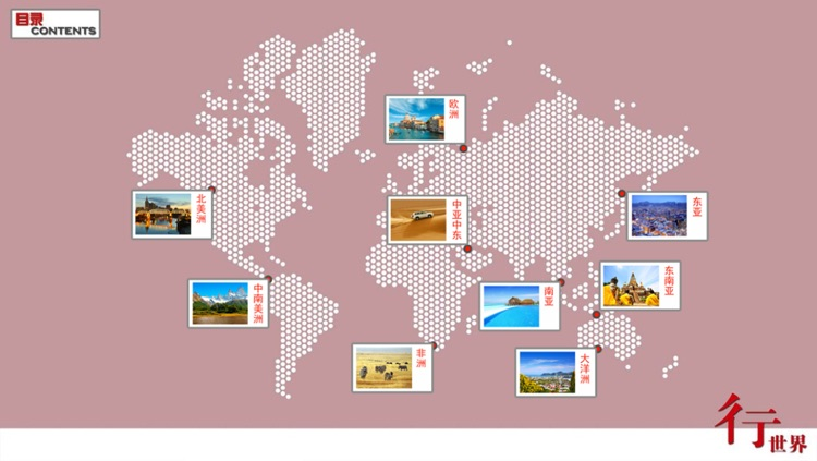 Realize your dream of traveling around the world and enjoy the exotic of 65 countries.