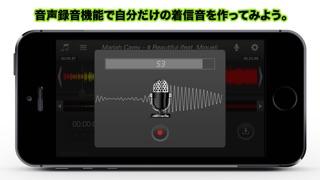 無料着信音/通知音を作ってみよう : Aw... screenshot1