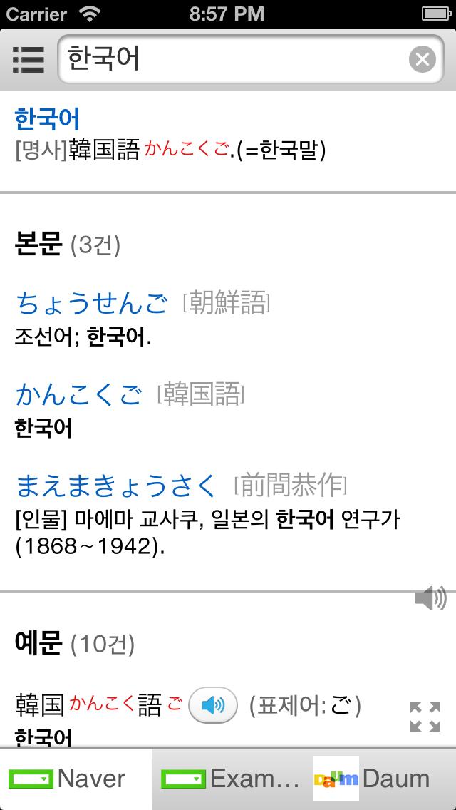 All韓国語辞書のおすすめ画像1
