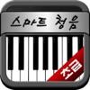 장귀오의 스마트 청음 - 초급 - (free) - iPhoneアプリ