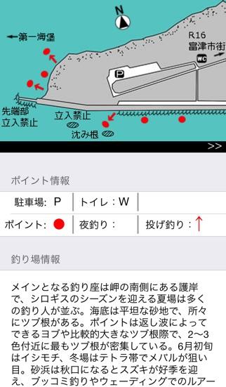 身近な釣り場・房総版 screenshot1