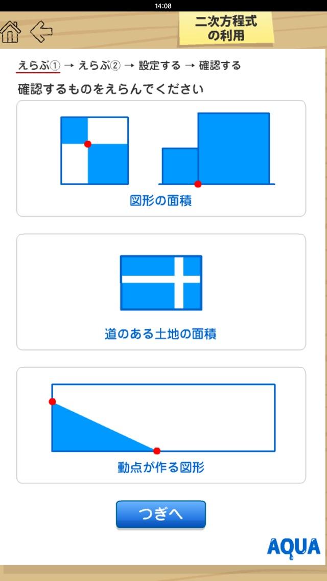二次方程式の利用 さわってうごく数学「AQUAアクア」のおすすめ画像1