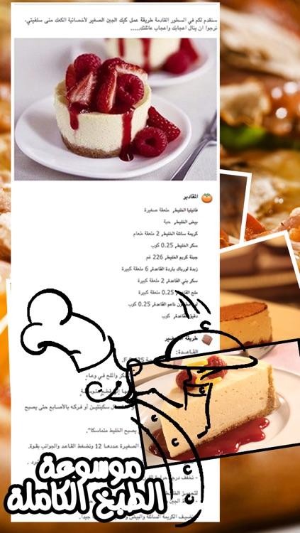 موسوعة الطبخ و المطبخ العربي و اشهى الماكولات الغربية و الشرقية رمضان كريم Arab kitchen for Ramadan screenshot-3
