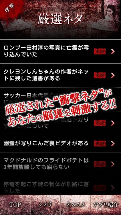 【閲覧注意】死ぬほど怖い噂2014 - 都市伝説あり!