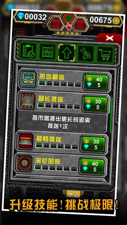 百变推币机 screenshot-4