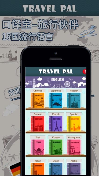 Travel Pal Japanese