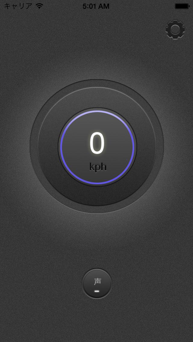 サウンドスピードメーター - 音声の助手 by GPSのおすすめ画像1