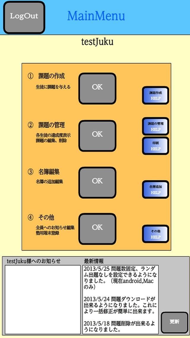 絶対暗記管理のスクリーンショット1