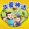华夏神话故事大全免费版HD 名师课堂讲述中华文明的起源