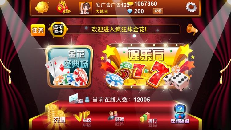 疯狂炸金花 screenshot-4