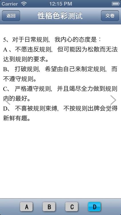 性格色彩测试 screenshot-3