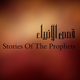 قصص الانبياء فيديو