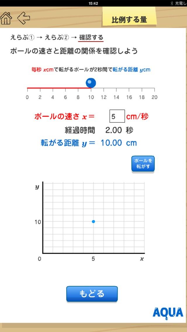比例する量 さわってうごく数学「AQUAアクア」のおすすめ画像1