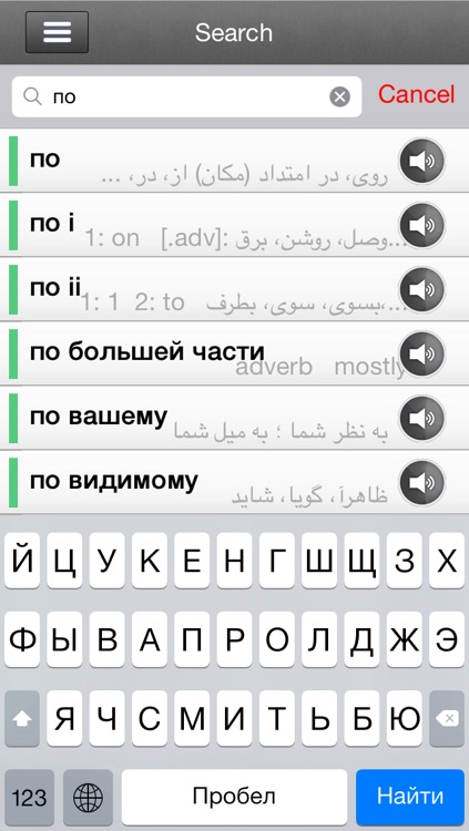 Russian Dic Pro screenshot-2