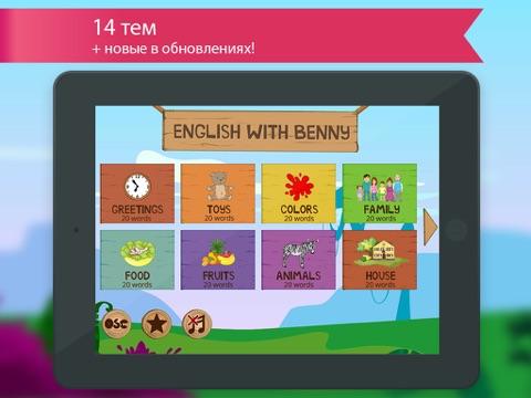 Английский язык для детей с Бенни. Изучаем цвета, цифры, одежда, семья и приветствия, фрукты и еда, животные и запоминаем произношение FREE Скриншоты9