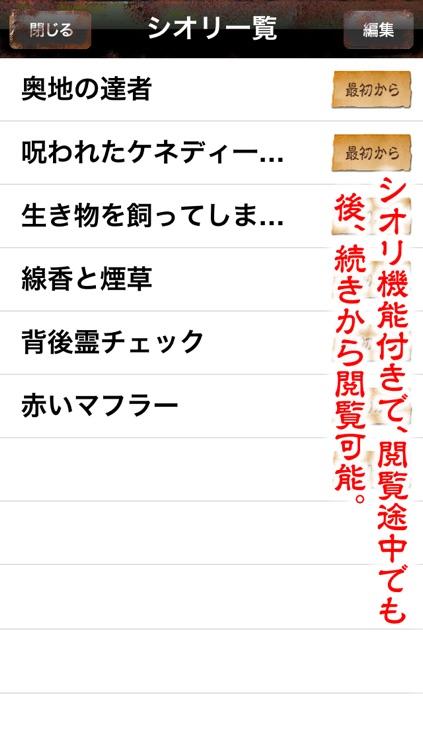 600話無料!!都市伝説ファイル screenshot-4