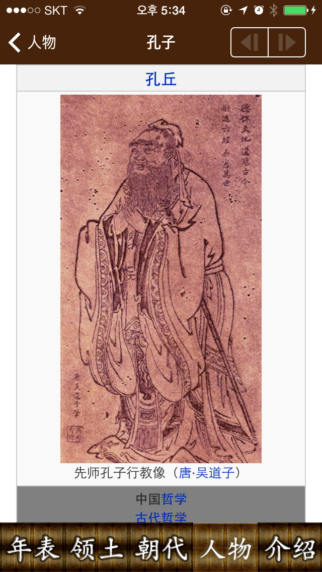 中国史年表(Free)のおすすめ画像5