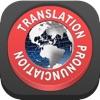 60+言語の翻訳朗読発音ルビ認識 -Google & Bing - iPronunciation free
