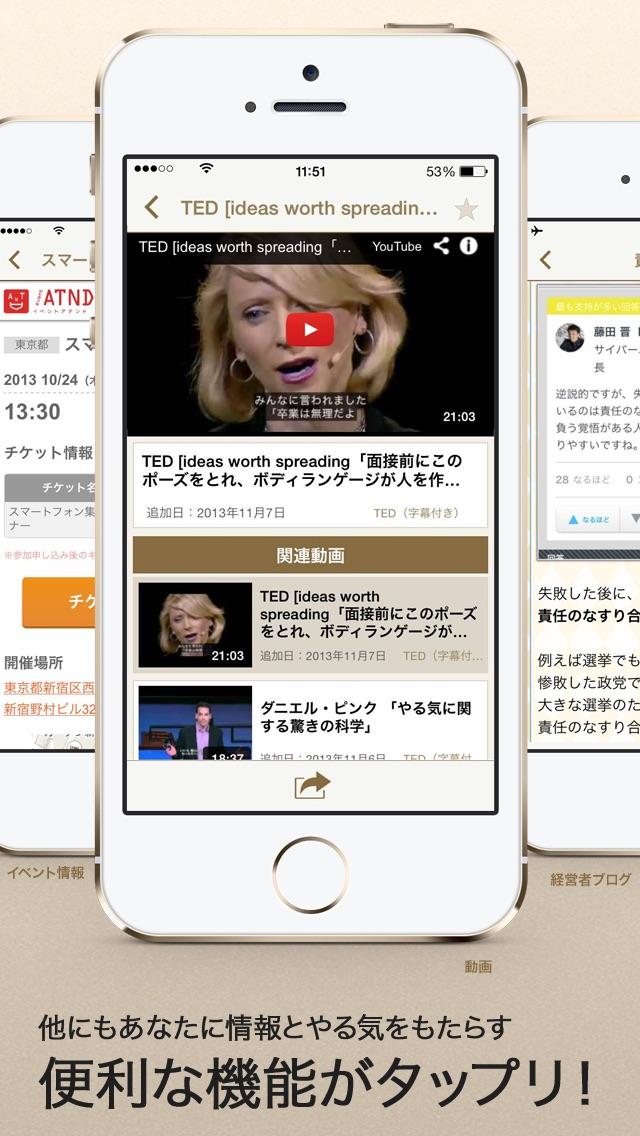 名言×ビジネスNEWS~BiZPICE(ビズパイス)のスクリーンショット5