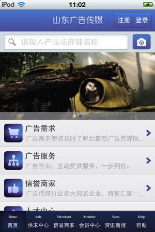 Screenshot of 山东广告传媒平台