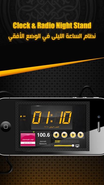 i4islam radio - آي4إسلام راديو screenshot-3