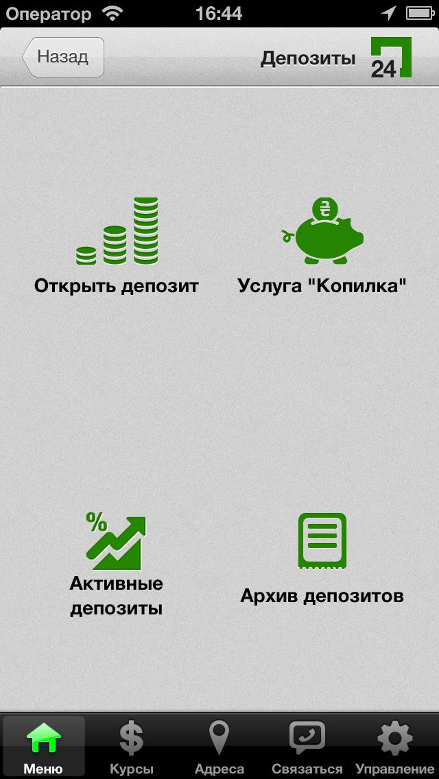 Privat24.oldСкриншоты 5
