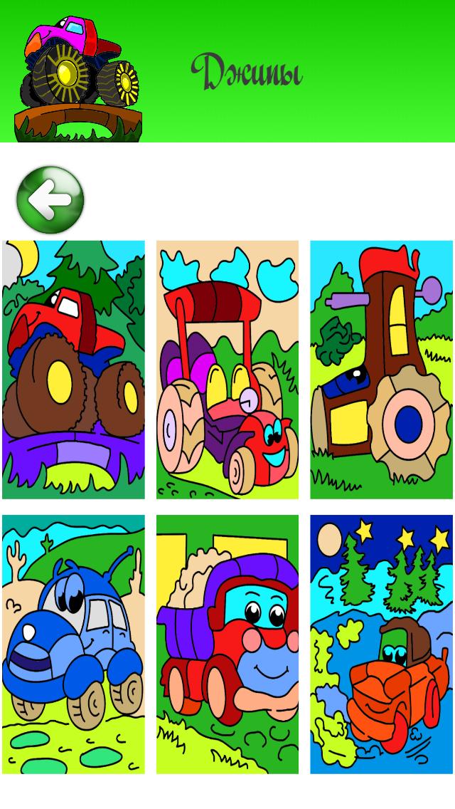 Тачки - игры и раскраска для мальчиков - машины, самолеты ...