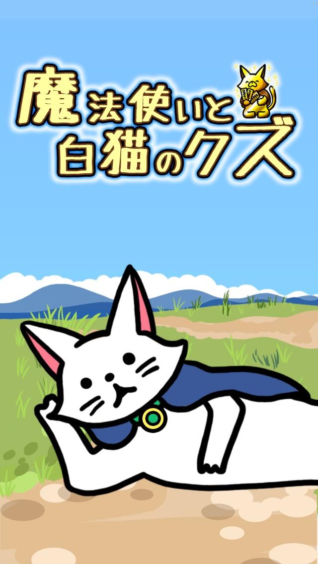 魔法使いと白猫のクズ紹介画像1