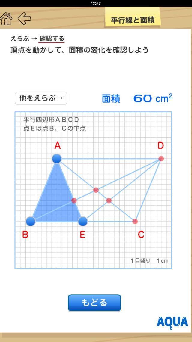 平行線と面積 さわってうごく数学「AQUAアクア」のおすすめ画像3