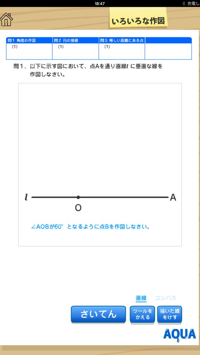 いろいろな作図 さわってうごく数学「AQUAアクア」のおすすめ画像2
