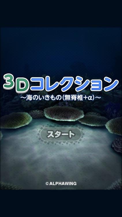 3Dコレクション 海のいきもの 無脊椎動物