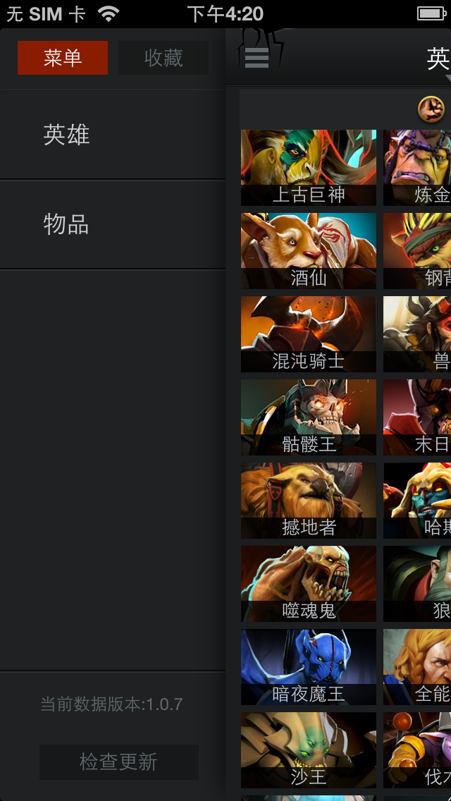 掌上查查 For Dota2 Screenshot